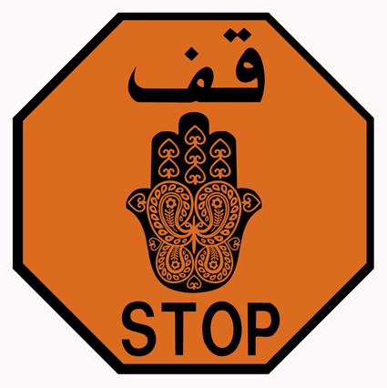 0002-Fatima Henna Hand Stop Sign